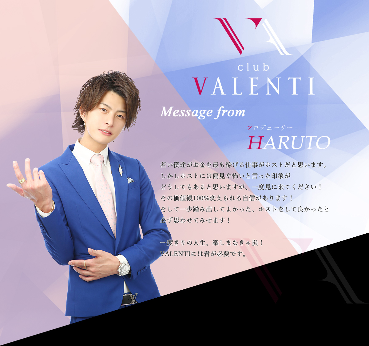 Message from 代表代理 HARUTO